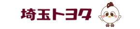 埼玉トヨタ