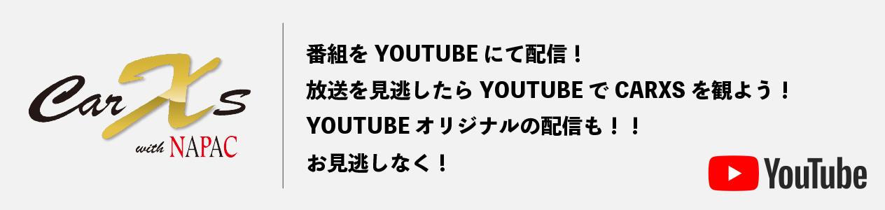 CARXSYouTubeチャンネル